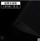 攝影黑色植絨吸光布照相棚燈箱背景拍攝道具加厚專業幕布擺拍不反光摳 熱賣單品