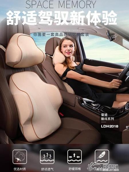 汽車靠墊腰墊記憶棉頭枕駕駛座椅腰部支撐背靠腰枕護腰車用品四季好樂匯