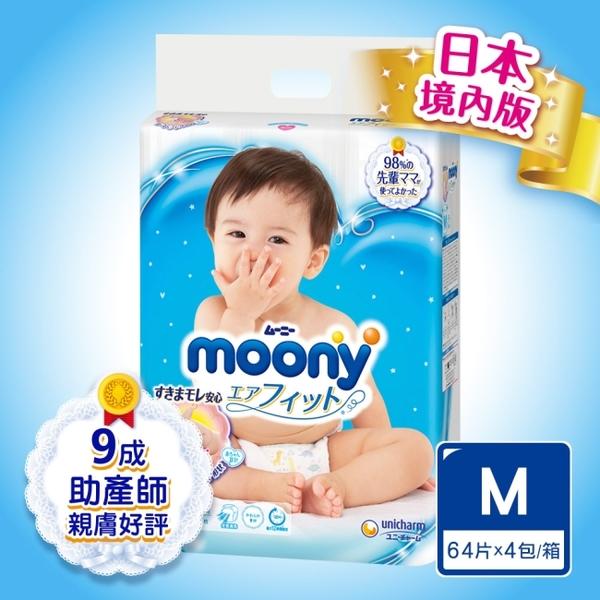 MOONY 日本頂級版紙尿褲(M)(64片x4包)-箱購