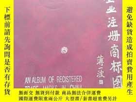 二手書博民逛書店罕見中國企業註冊商標圖集Y279979