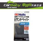 【車寶貝推薦】HOLTS 耐水砂紙 MH980