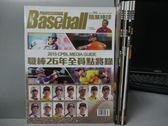 【書寶二手書T4/雜誌期刊_XCC】職業棒球_360~396期間_共6本合售_黃金B段班等