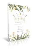 芳香療法:現代精油芳香保健師課程(第二版)