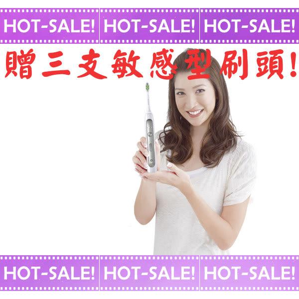 【贈敏感刷頭*3】Philips Sonicare HX9182 飛利浦 白金款 音波震動 電動牙刷 (HX9172可參考)