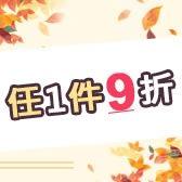 ★ 11月12月任選商品9折 ★