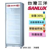 台灣三洋 SANLUX 305公升直立式冷藏櫃(SRM-305)