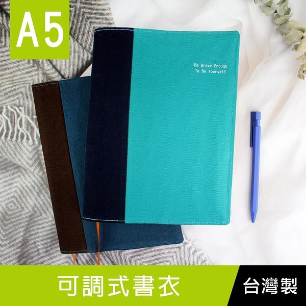 【網路/直營門市限定】珠友 SC-02530 A5/25K 拼色可調式書衣/書皮/書套