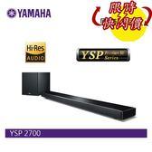 【年節特賣+24期0利率】YAMAHA YSP-2700 高階 Soundbar 無線家庭劇院 公司貨