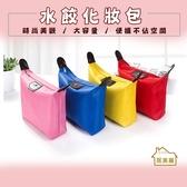【居美麗】水餃化妝包 手拿包 收納包 水餃包 防水化妝包 化妝品收納包 化妝袋
