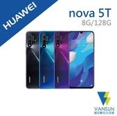 【贈摺疊支架+觸控筆吊飾】HUAWEI 華為 nova 5T 8G/128G 6.26吋 智慧型手機【葳訊數位生活館】
