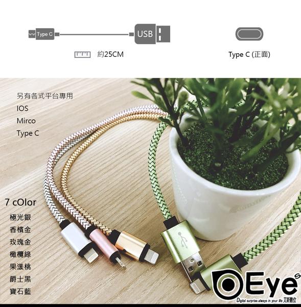 【金屬尼龍編織線】短線不易扯斷系列forTypeC適用多款三星LG華為華碩快速充電線傳輸線旅充線