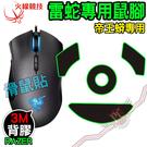 [ PC PARTY ] 火線競技 雷蛇 Razer 帝王蠎Imperator 滑鼠貼 鼠腳 鼠貼