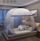 蒙古包免安裝可折疊蚊帳1.8m床雙人家用1.5m學生宿舍1M1.2米紋賬