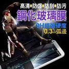 HTC U Ultra 5.7吋鋼化膜 ...