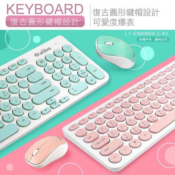 【690元】aibo KM09 馬卡龍復古圓點 2.4G無線鍵盤滑鼠組 (LY-ENKM09-2.4G)