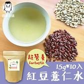 紅豆薏仁水 15gx10入/袋 赤小豆 薏苡仁 薏仁子 紅豆水 鼎草茶舖