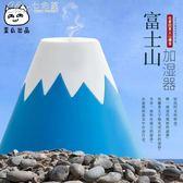 原創富士山加濕器迷你家用創意擺件空氣usb雪山加濕器「Chic七色堇」