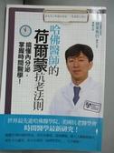 【書寶二手書T6/養生_JPV】哈佛醫師的荷爾蒙抗老法則 : 搞懂內分泌,掌握時間醫學_根來秀行