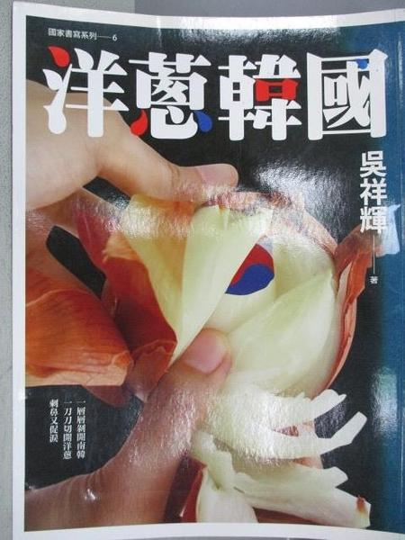 【書寶二手書T1/社會_ZHH】洋蔥韓國_吳祥輝