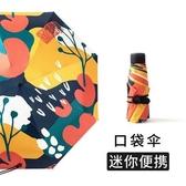 雨傘 全自動韓國遮陽晴雨傘兩用女款防曬防紫外線女便攜小巧折疊太陽傘【快速出貨】