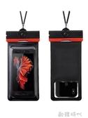 手機防水袋潛水手機套觸屏通用游泳防水手機殼掛脖包專用 歐韓時代