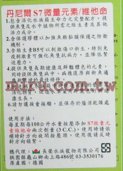 【西高地水族坊】德國Dennerle丹尼爾 S7微量元素、水草維他命(50ml)