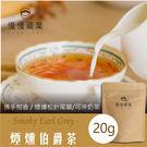 免運試茶-慢慢藏葉-煙燻伯爵茶【茶葉20g/袋】皇家伯爵奶茶下午茶【產區直送】