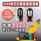 限時優惠 加價送Switch OZEN 真空抗氧化破壁食物調理機-銀/紅 韓國原裝進口