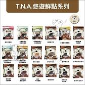 T.N.A悠遊[鮮點系列狗零食,18種口味,台灣製]