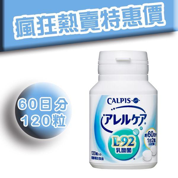 日本境內貨 可爾必思 Calpis L-92 健康乳酸菌60日(120粒) 阿雷可雅 另售明治膠原夜間酵素芝麻明