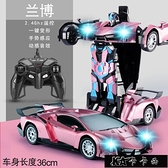 感應遙控變形車金剛兒童玩具汽車人男孩燈光音樂跑車生日玩具禮物【新年熱歡】