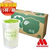 即期品免運↘MOS摩斯漢堡_檸檬蒟蒻【15杯/1箱】(10/17到期)