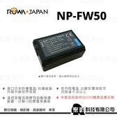【】ROWA 樂華 SONY NP-FW50 副廠電池 保固一年 NEX-F3 C3 5N 3N 5R 5T 6 7 A33 A55 A5000 A5100 A6000 A7R
