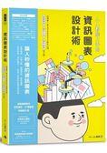 人人都能上手的資訊圖表設計術:台灣第一家INFOGRAPHIC設計公司,經典案例