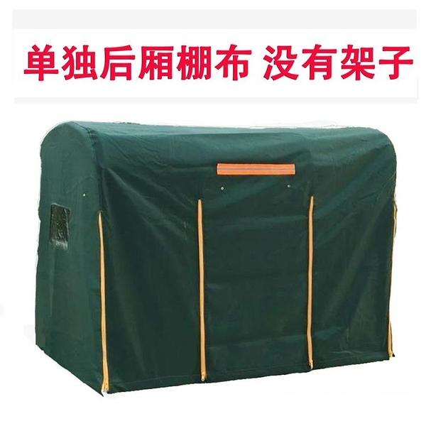 電動三輪車車棚後廂雨棚布蓬布後廂棚布三輪車篷布後斗棚加厚棚布 wk12407