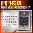 監視器 開門按鈕 非接觸式感應式開關按鈕 門禁按鈕 防刮面板 免接觸感應出門 DC12V 台灣安防
