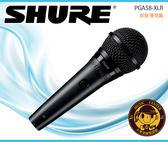 【小麥老師樂器館】SHURE PGA58-XLR 人聲/演講專用 動圈式麥克風 附麥克風線 PGA58