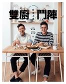 (二手書)雙廚鬥陣 好菜上桌