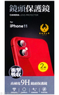 (現貨)iPhone11鏡頭保護鏡(2組)