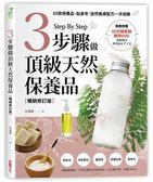 3步驟做頂級天然保養品【暢銷修訂版】:65款保養品、貼身皂、自然美膚配方一次收錄..