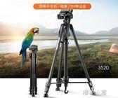 偉峰3520單反相機三腳架攝影攝像便攜微單三角架手機自拍直播支架佳能尼康QM『櫻花小屋』