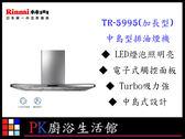 ❤PK廚浴生活館❤高雄莊頭北 TR-5995 中島型排油煙機 加長型風管罩 ☆Turbo馬達 實體店面 可刷卡