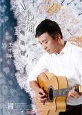 王中平 心痛無藥醫 CD附DVD | OS小舖