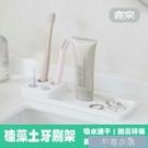電動牙刷架矽藻土電動牙刷座實用牙刷收納盒吸水防黴牙刷架矽藻泥牙刷洗漱 快速出貨