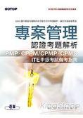 專案管理認證考題解析 PMP、CPPM/CPMP、CPMS、ITE甲級考試備考指