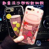 24H出貨 iPhone 6 6S 手機殼 創意流沙 閃粉 飲料 保護殼 液體流沙殼 全包 防摔 保護套