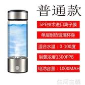 富氫杯 日本水素水杯氫氧分離電解生倍負離子改變水質杯制富氫水杯機原裝 雙12