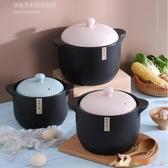 陶瓷鍋小砂鍋燉鍋家用 快速出貨【花貓女王】