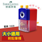 Faber-Castell 1828(藍...