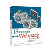JS高手昇華之路(Webpack是唯一的捷徑)